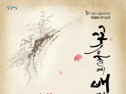 여수시립국악단 '꽃물에 배띄워 여수를 즐기다', 10일 개최