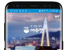 권오봉 여수시장 공약사항, 모바일 앱 '여수맛' 출시