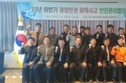 광양만권 화학사고 안전관리협의회 개최, 2020년은 화학사고가 없는 원년