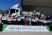 전남도민 용품과 성금 자발적 모금, 대구경북 지원