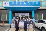 여수 제일신협, 따뜻한 겨울이불 '온(溫)정 나눔' 후원
