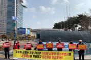 전라남도 관광업계 '생존권 보장하라'  피켓 시위