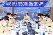 권오봉 시장, 태풍 '마이삭 북상' 총력 대비
