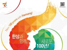 '대한민국 청춘이여! 세계를 꿈꿔라' 글로벌 한상의 노하우 대공개