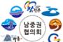 「제2회 남해안남중권 문화예술제」여수에서 개최