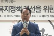 """이용주 의원 """"노인 복지정책 개선을 위한 소통간담회""""개최"""