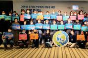 '타운홀미팅', cop28 남해안.남중권 유치 위한 전략을 논하다