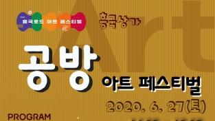 여수미술관 서봉희 관장, '공방 아트 페스티벌' 공예작품 전시 체험 흥국상가 활성화 기대