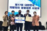 여수시, '대한민국 지방자치경영대전' 행정안전부장관상 수상