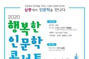 5일 간의 인문학 여행~'2020 행복한 인문학 콘서트'