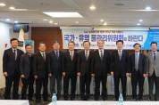 '국가. 유역물관리위원회에 바란다' 국회물포럼 창립 1주년 기념 세미나 개최