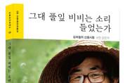 김씨돌의 산중시첩, SBS 스페셜 2부작 주인공