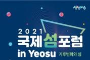 기후변화와 섬 주제 '2021 국제 섬 포럼 in Yeosu'…20일 개막