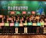 제28차 UN기후변화협약당사국총회 국제행사 국내유치 승인