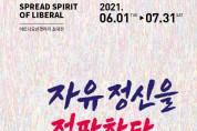 """여수 아트디오션 갤러리, """"Spread Spirit of Liberal 자유정신을 전파하다"""" 개최"""