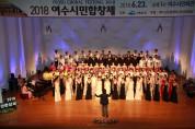 여수시, '2019 여수시민합창제' 참가팀 모집