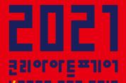 한국예술가협회, 국내외 작가들의 작품 한곳에 모아 코리아아트페어 개막