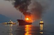 여수 오동도 앞 해상 석유제품 운반선 T호 화재발생 진화 중