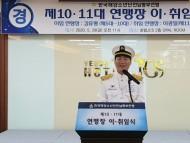 한국해양소년단전남동부연맹 11대 신임 이광일 연맹장 취임