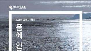 여수시, 지역작가 작품전 '품에 안은 30년' 개최