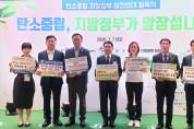 기후변화대응 선도 도시 여수, 2021 도시환경협약 정상회의 개최확정