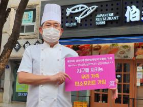 남도음식 명가라 할 수 있는 백수 초밥, 우리 생활 속 저탄소 실천운동 캠페인 169차 릴레이 퍼포먼스 동참!