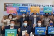 더불어민주당 이원욱 의원, cop28 남해안.남중권 10개 지자체 공동유치 적극지지