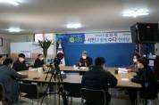 좌담회-김회재 국회의원의 열린 대화,'여수의 미래 청사진, 환경 100년을 말하다!'