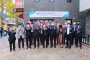 행복드림 미래전략연구소 개소식 개최