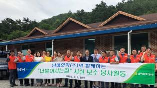 남해화학 상생노사문화 선도...... '노.사 여수 장애인 노후 시설 개선 사회봉사'