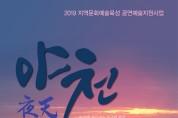 2019년 지역문화예술육성사업에 선정된, 연극 '야천' 무대에 오른다