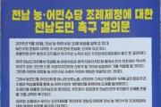 -전남 농.어민수당 조례제정, 전남도민 촉구 결의문