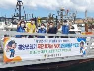 여수해경, 폐플라스틱 재활용 촉진을 위한 캠페인 나서