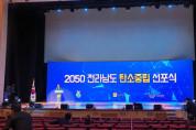 2050 전라남도 탄소중립 비전 선포식 '더 늦기전에 2050 탄소중립'
