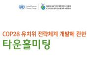 '타운홀 미팅' COP28 남해안 남중권유치위 전략체계 개발