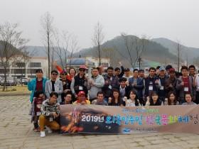 제1회 외국인주민 한국문화체험 프로그램 운영