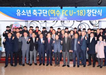 전문성 겸비한 팀, 공부하는 팀...여수시, '유소년 축구클럽 여수FC U-18' 창단