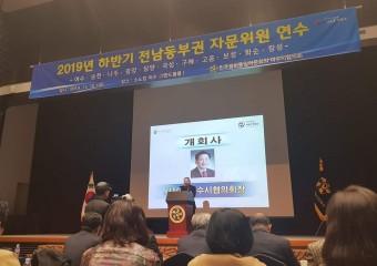 민주평화통일자문회의 여수시협의회 '제19기 전남동부권 자문위원 연수' 개최