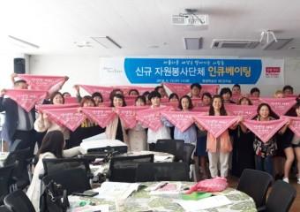 여수시, 신규 자원봉사단체 소양교육 진행