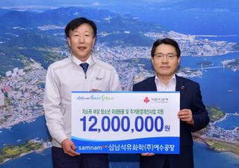 삼남석유화학(주) 여수공장, 여수시에 1200만 원 후원